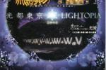 『光都東京』 LIGHTOPIA 2010
